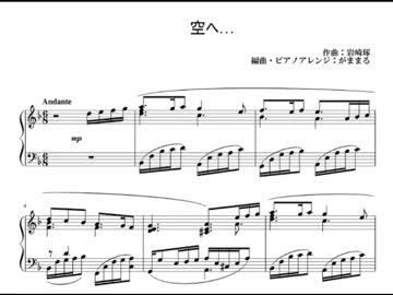 【楽譜】ロミオの青い空OPテーマ「空へ…」をピアノアレンジし ...
