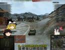 【WoT】私とリカコと時々ウコン SU-122-44x2 part4