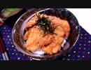 たれカツ丼♪ ~新潟のご当地グルメ~ thumbnail