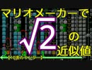マリオメーカーで√2の近似値を求めてみた【10進カウンター】
