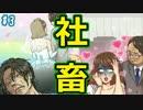 【実況】社畜 03