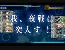 桜花作戦番外「西村艦隊での5-5クリア」