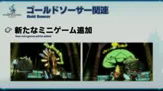 FF14 第25回プロデューサーレターLIVE 5/10
