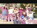 【てばさき。】You're the love【踊ってみた】 thumbnail