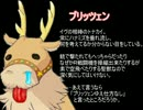 【R-TYPE_TACTICS_Ⅱ】~とあるアイドルの戦術記録~10(修正+α)