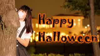 【まか】Happy Halloween 踊ってみた