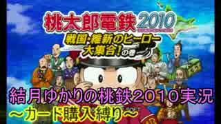 【桃鉄2010】カード購入縛り part1【結月ゆかり実況プレイ】