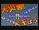 【4人実況】天国に一番近いドカポンキングダム【part4】