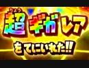 【事故】「星のドラクエ」で、★5武器を連発する大事故発生。 thumbnail