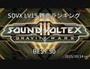 SOUND VOLTEX LV15難曲ランキングBEST50 2015/10/14ver + おまけ thumbnail
