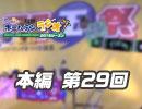 【第29回】れい&ゆいの文化放送ホームランラジオ!