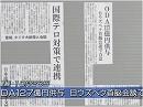 【地球儀外交】中央アジア歴訪、官民一体の積極攻勢を[桜H27/10/26]