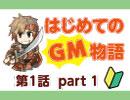 【2015年10月】ソード・ワールド2.0RPGスタートセット [はじめてのGM物語] 第1回 part.1