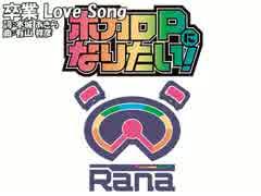 【Rana33874_V4I】卒業 Love Song【カバー】