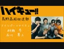 HQ!!Webラジオ 烏野高校放送部 第31回 thumbnail