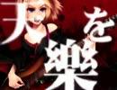 【暗鳴ニュイvivid連続音】天樂【UTAUカバー】