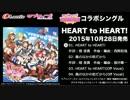 【試聴動画】ラブライブ!スクフェスコラボシングル「HEART to HEART!」 thumbnail