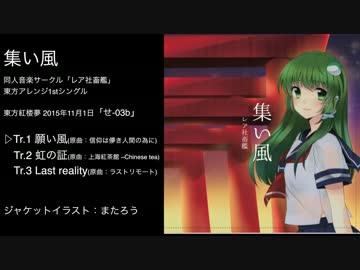 東方紅楼夢11に参加します!「せ-03b」(大阪行ってきます)