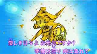 【ニコカラ】『LET'S GO OUT』アニメ銀魂2012年10月OP(Off Vocal)