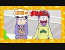 おそ松さん4話予告【十四松】 thumbnail