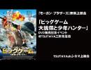 【ニコ生】TSUTAYA ch.シネマ上映会2015.10.23放送回