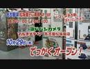 ヨドバシカメラ 名古屋松坂屋店オープン CM