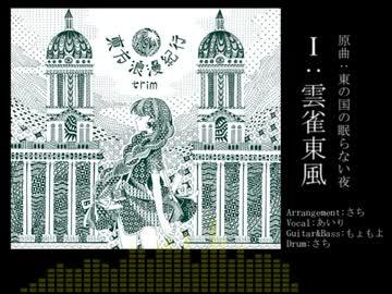「東方紅楼夢11」新譜XFD載せました