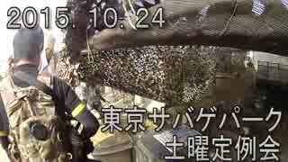 センスのないサバゲー動画 東京サバゲパーク土曜定例会 2015.10.24