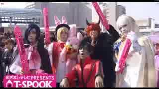 アルスマグナ T-SPOOK 仮装パレード&L