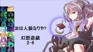 【東方】汝は人狼なりや? 幻想遊戯【2-6】