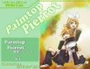 【鏡音リン・レン】 Palmtop Pierrot 【オリジナル曲】~修正版~