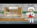 温泉幼精ハコネちゃん 第4話「ハコネちゃんと観光大使」