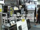 【レポート】2006年11月11日、PS3発売初日の購入時の様子【整列とは?】