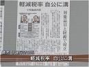 【消費税】軽減税率の技術論より、再増税の是非をこそ語れ[桜H27/10/28]