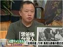 【台湾CH Vol.105】日台分離70年-知るべき「台湾光復」「一つの中国」の虚構[桜H27/10/30]