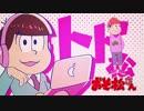 【おそ松さん】 トド松は末松かわいい 【音MAD】 thumbnail