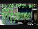 初音ミクがトップオブザワールドの曲で横浜線と根岸線の駅名を歌います