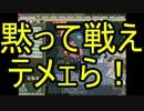 【HoI2】友人たちと本気で宇宙人と戦ってみた 最終回【マルチ】