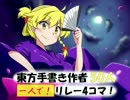 【第7回東方ニコ童祭】東方手書き作者50人 一人でリレー4コ...