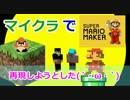 【実況】マリオメーカーで遊びたい男達【マイクラ】