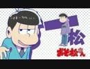 【おそ松さんMAD】一松一松【マイムマイム】 thumbnail