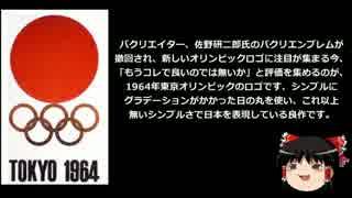 【ゆっくり保守】LITERAが旧オリンピックエンブレムに苦言を呈する理由