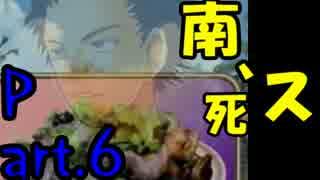 【実況】肝臓を治す為にドキドキサバイバルするpart.6【テニスの王子様】