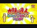 【公式】(1) Wii U「太鼓の達人 あつめて★ともだち大作戦!」...