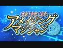 【ニコカラ】アメイジング・マジシャン≪off vocal≫ thumbnail