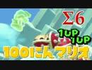 【実況】100人のマリオと1人のおじさん Σ6【マリオメーカー】