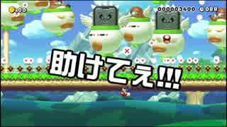 【ガルナ/オワタP】改造マリオをつくろう!【stage:16】