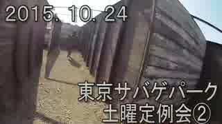 センスのないサバゲー動画 東京サバゲパーク土曜定例会② 2015.10.24