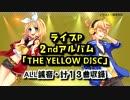 【ボーマス33】 ライブP 2ndアルバム「THE YELLOW DISC」クロスフェード