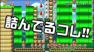 【ガルナ/オワタP】改造マリオをつくろう!【stage:17】